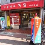 Manri - 中華料理 万里 甲子園店