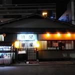 翁屋 - お店の外観