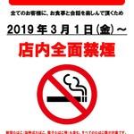 トライシクルカフェ - 2019年3月より完全禁煙になります