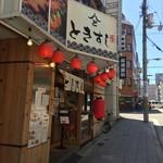 100647602 - ときすし 上本町店