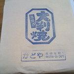 10065763 - 大判焼き(かどや*燕市) (1)