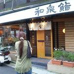 10065803 - 桜丘の坂の下の交差点付近にございます