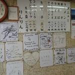 100655131 - 店内のサイン