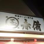 ラーメン玉・赤備 -