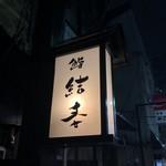 鮨 結委 - 外観写真:行灯看板