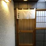 鮨 結委 - 店舗入口