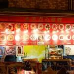 香港点心菜館 - 2018年11月 フカヒレラーメンはあまりないかな~(´▽`)