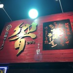 九州宮崎ラーメン響 - 看板
