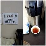 満腹食堂 - お茶を持ってきます!