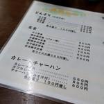 満腹食堂 - どんぶり・定食・カレー・チャーハンメニュー