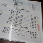 満腹食堂 - ラーメン・そば・うどんメニュー