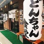 どんちゃん食堂 -