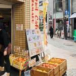 タマル - フルーツショップ タマルさんは、「田丸 生果店」なんだそうです( ^ω^ )