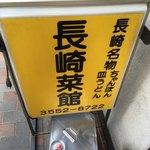 長崎菜館 - 看板