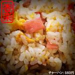 香楽 - チャーハン:560円