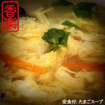 香楽 - 定食のたまごスープ:コレがまた旨い☆