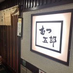 100697671 - なかなかの馬刺し・鮮魚居酒屋。