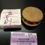 欣月堂 - 料理写真:大和むら山  129円