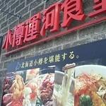 小樽 魚○ -