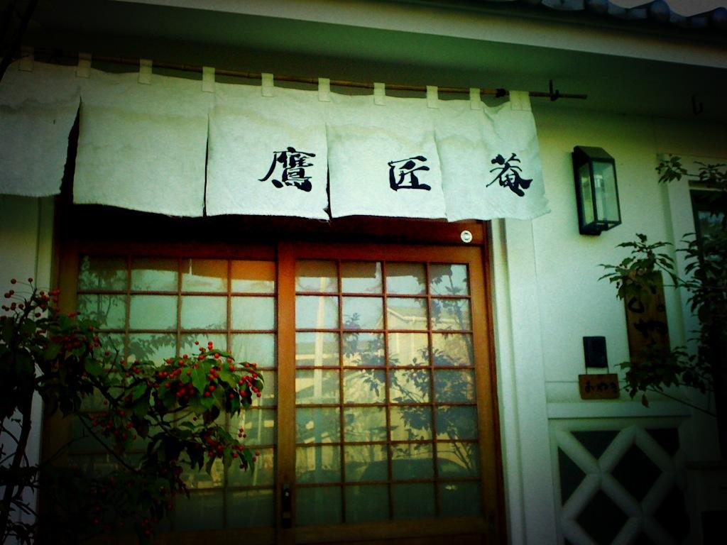鷹匠庵 name=