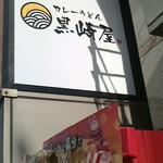 カレーうどん 黒崎屋 -