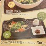 10071697 - たっぷり野菜の18穀スープご飯500円