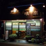 味楽 - 2011/10/26撮影