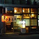 ジロー やきとり店 - 外観写真:2011/10/26撮影