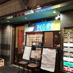 萬寿園 - お店