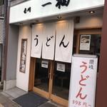 香川 一福 - 入口