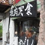 ちんや食堂 -