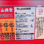 山岡家山形西田店 -