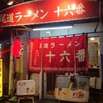 尾道ラーメン 十六番 - 外観♪