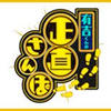 江戸東京小岩 創業昭和十一年 餃子の老舗 中華料理 永楽 - 料理写真: