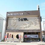 うお鉄 - 魚鉄本店(愛知県碧南市)食彩品館.jp撮影