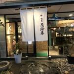 鮨・割烹 花絵巻 - お店玄関♪