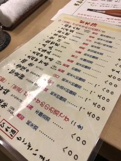 鮨・割烹 花絵巻 - この日がぶ飲みした日本酒たち(^^)