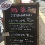 100739092 - 190121月 神奈川 豚菜 おすすめメニュー