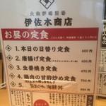 100739981 - 190125金 神奈川 伊佐木商店 お昼の定食メニュー