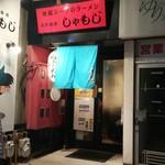 100747965 - お店は繁華街の外れ。