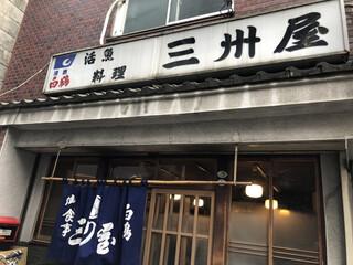 大衆割烹 三州屋 飯田橋店