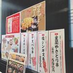 小樽食堂 - テーブル横