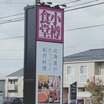 小樽食堂 - 看板