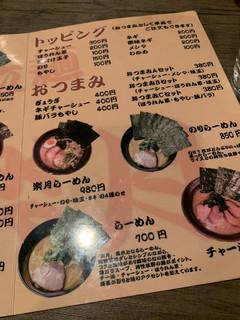家系拉麺 楽月 -