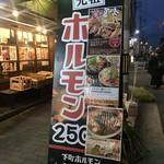 下町ホルモン 十三 まるたけ - ここ!(✧◡✧)