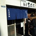 Menyakissou - お店の入口