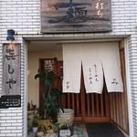 きしや - 外観(入り口)