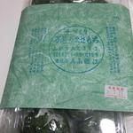 丸山菓子店 -