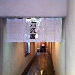 加辺屋 - 入口の暖簾