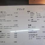 とんかつ ひろ喜 - 2011.9ドリンクメニュー